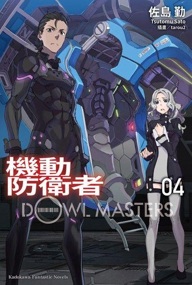 機動防衛者Dowl Masters (4)