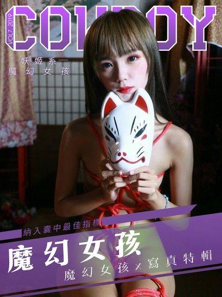 Cowboy 2018-Vol.7【魔幻女孩】