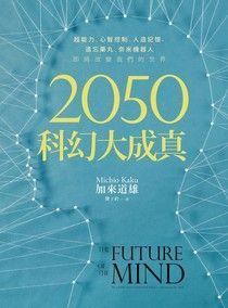 2050科幻大成真