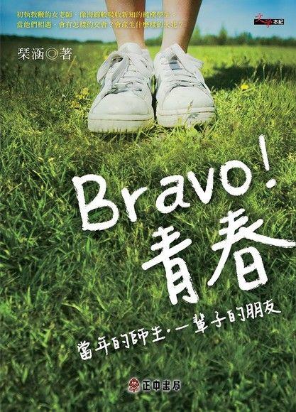 Bravo!青春