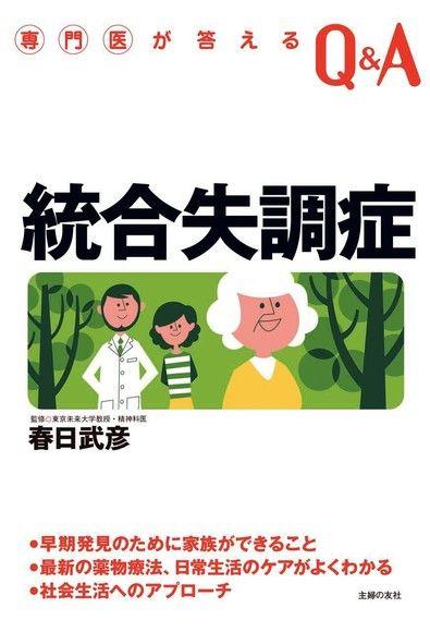 專業醫師解答 精神分裂症(日文書)