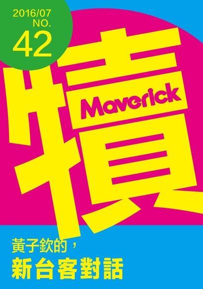 犢月刊-NO.42