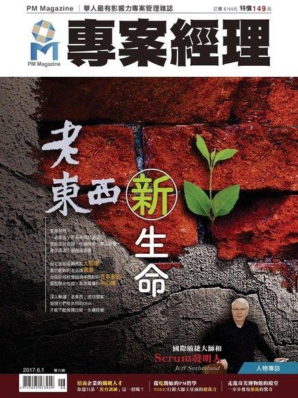 專案經理雜誌雙月刊 繁體版 06月號/2017 第33期