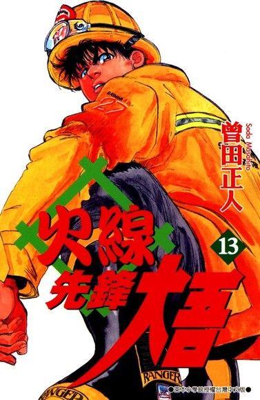 火線先鋒大吾(13)