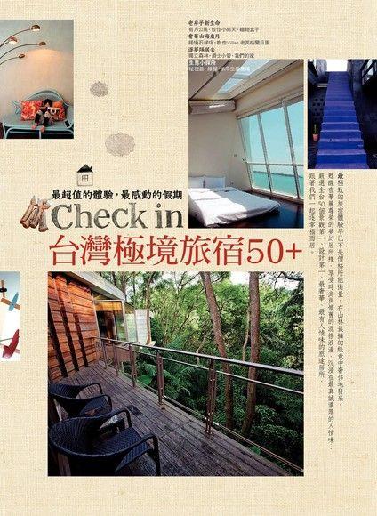 Check in台灣極境旅宿50+:最超值的體驗,最感動的假期