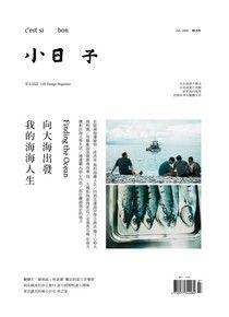 小日子享生活誌07月號/2018第75期