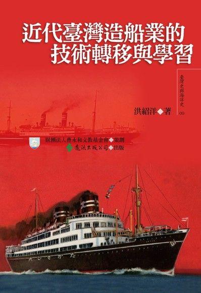 近代臺灣造船業的技術轉移與學習
