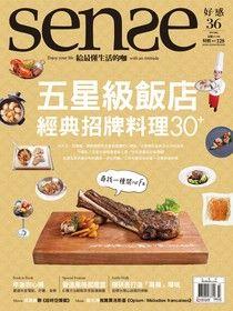 Sense好感 03月號/2015 第36期