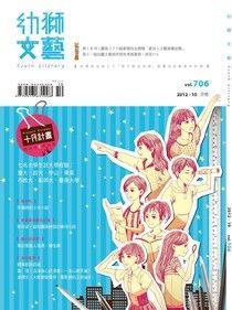幼獅文藝 10月號/ 2012 第706期