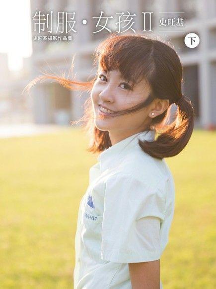 制服.女孩II × 史旺基(下)