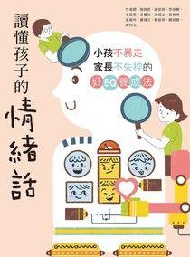 【电子书】讀懂孩子的情緒話