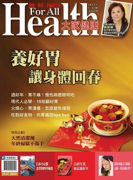 大家健康雜誌 01-02月號/2013 第312期