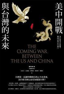 美中開戰與台灣的未來