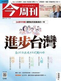 今周刊 第1248期 2020/11/23