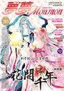 夢夢少女漫畫電子期刊 NO.215