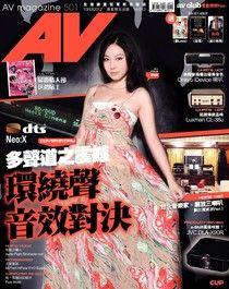 AV magazine周刊 501期