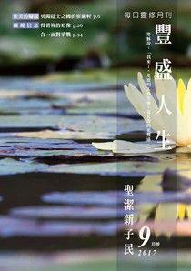 豐盛人生靈修月刊【繁體版】2017年09月號