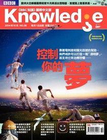 BBC知識 Knowledge 10月號/2014 第38期