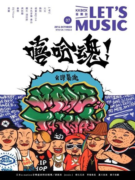 Let's Music音樂誌 No.7