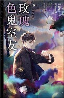 玫瑰色鬼室友vol.6