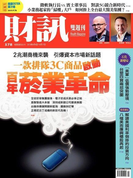 財訊雙週刊 第578期 2019/04/04