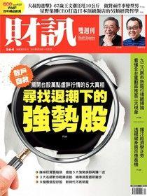 財訊雙週刊 第564期 2018/09/20
