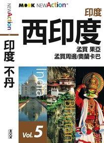 印度‧不丹─西印度(孟買‧孟買周邊‧奧蘭卡巴‧果亞)