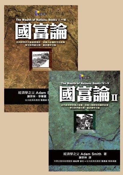 國富論+國富論II(套書)
