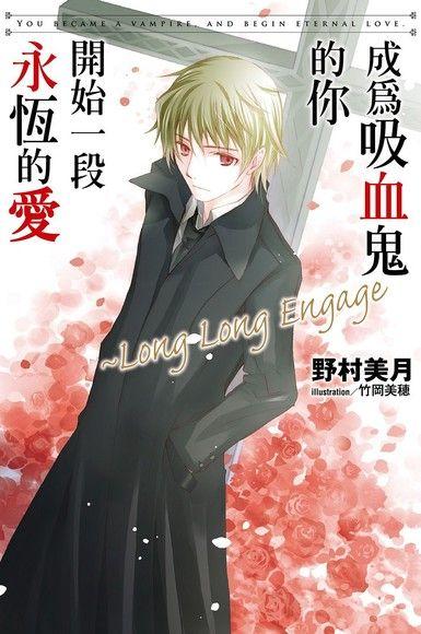 成為吸血鬼的你開始一段永恆的愛~Long Long Engage