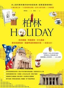 柏林HOLIDAY