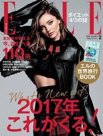 ELLE 2017年2月號 【日文版】