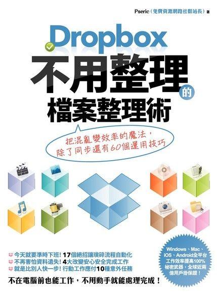 Dropbox 不用整理的檔案整理術:把混亂變效率的魔法,除了同步還有60個運用技巧