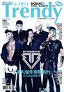 TRENDY偶像誌No.34:BIGBANG&朴政珉雙封面特輯