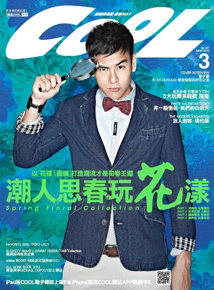 COOL流行酷報 03月號/2013 第187期