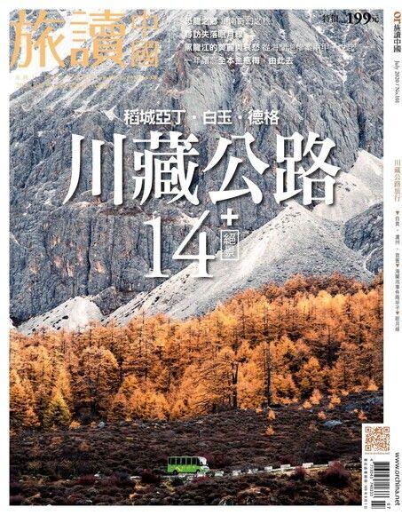 旅讀中國No101|川藏公路絕景14+~稻城亞丁‧白玉‧德格