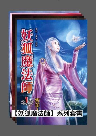 【妖狐魔法師】系列套書(共6本)