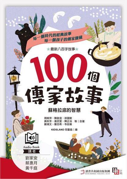 100個傳家故事:蘇格拉底的智慧(精選)(有聲書)