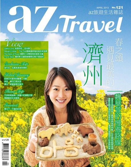 AZ Travel 04月號/2013 第121期 本刊