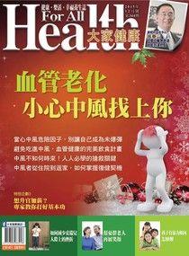 大家健康雜誌 12月號/2015 第344期