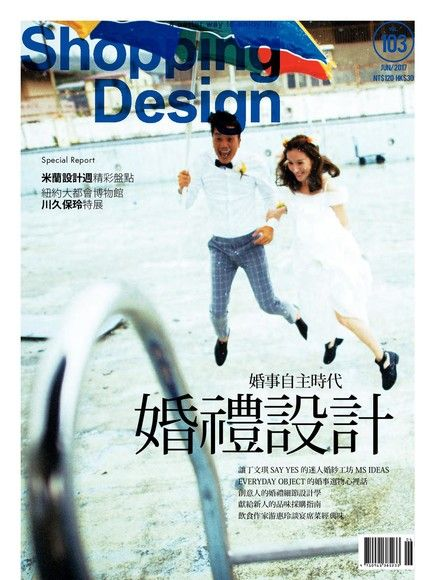Shopping Design 06月號/2017 第103期