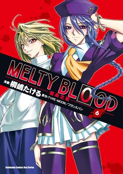 MELTY BLOOD逝血之戰 (6)
