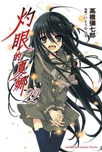 灼眼的夏娜 (22)(小說)