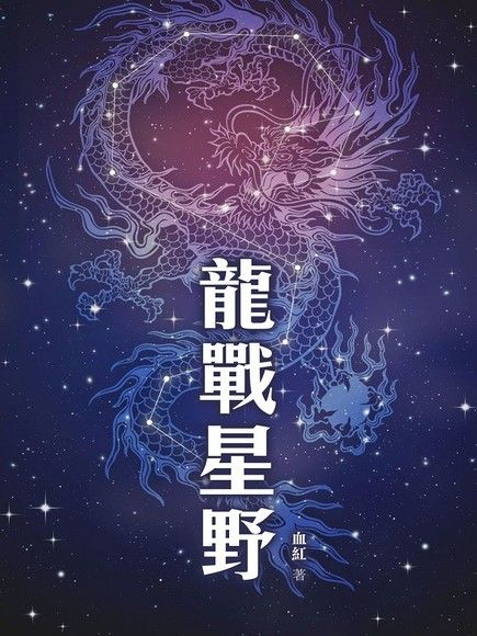 龍戰星野(卷六)完