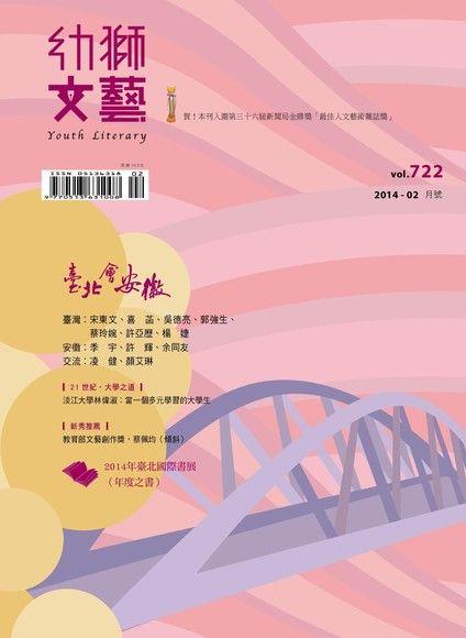 幼獅文藝 02月號/ 2014 第722期