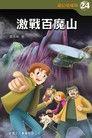 魔幻偵探所 24 :激戰百魔山