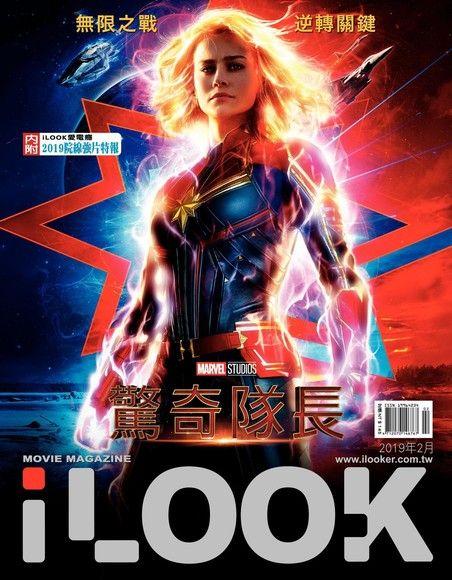 iLOOK電影雜誌 02月號/2019【A冊】