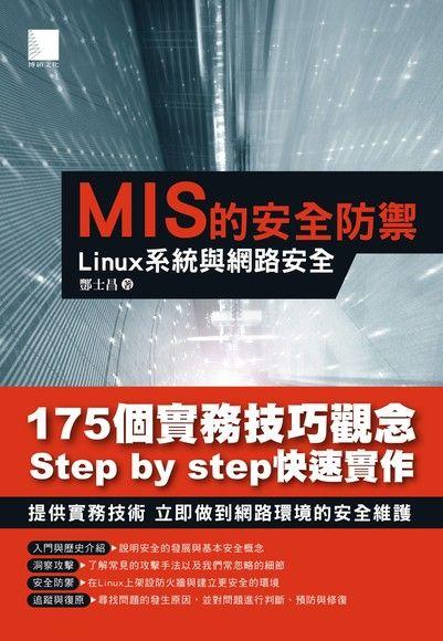 MIS的安全防禦: Linux系統與網路安全