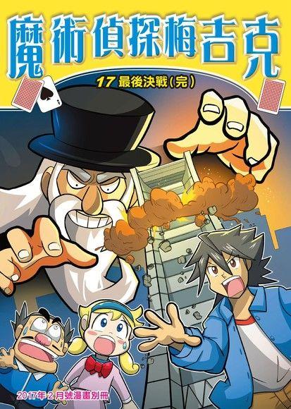 魔術偵探梅吉克(17):科學漫畫
