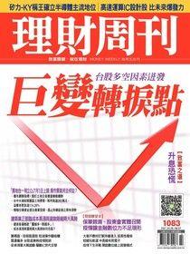 理財周刊 第1083期 2021/05/28