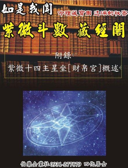 附錄 紫微十四主星坐財帛宮之概述